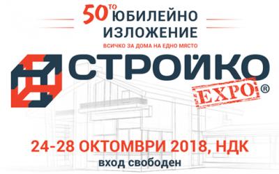 СТРОЙКО – 50-то Юбилейно Изложение