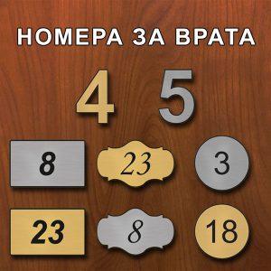 Номера за врата