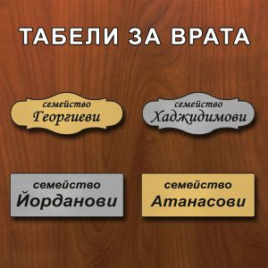 Табели за врата